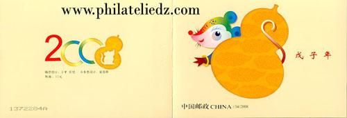 Années Lunaires Chinoises 6